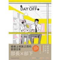 (留守番工作室)Day Off