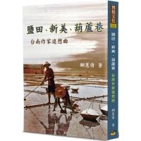 (博揚文化)鹽田‧新美‧葫蘆巷:台南作家追想曲