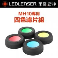 (Ledlenser)Germany Ledlenser original MH10 special four-color filter set