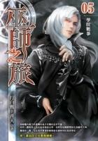 巫師之旅(05)
