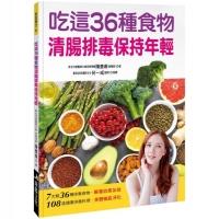 (康鑑文化)飲食療方(6)吃這36種食物清腸排毒保持年輕