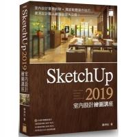 (旗標)SketchUp 2019 室內設計繪圖講座
