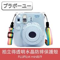 ブラボ一ユ FUJIFILM mini8/9 Polaroid transparent crystal drop protection case