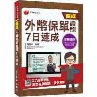 (千華)2021外幣保單證照 7日速成:菁英名師開講,天天精彩!(外幣保單證照)