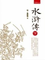 水滸傳 (下)(2版)