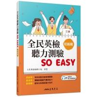 (三民書局)全民英檢聽力測驗 SO EASY(初級篇)三版(附解析夾冊)