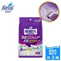(Farcent)[Quick dust] Super sticky drag refill pack (3 volumes/set)