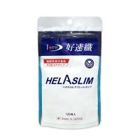 【HELASLIM】好速纖錠120粒/袋