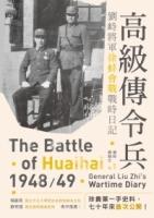 高級傳令兵:劉峙將軍徐蚌會戰戰時日記