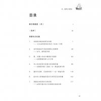 【研究华人社会、传统民间习俗和信仰】《马新华人研究:苏庆华论文选集(第五卷)》