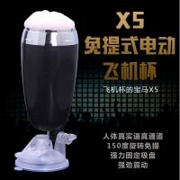 (READY STOCK)  Premier X5 Hand Free Vibration Masturbator Cup (LOCAL SELLER)