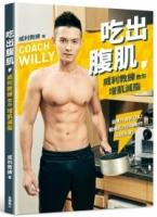 吃出腹肌:威利教練教你增肌減脂 自煮外食都OK!嚴選肌力訓練動作,4週有感