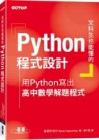 文科生也能懂的Python程式設計:用Python寫出高中數學解題程式