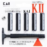 (Kai)Japan Kai 2 blade razor K2-5B1