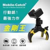 Mobile-Catch action Zhao Wang Diamond multifunction phone / camera folder