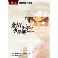 金田一少年之事件簿;復刻愛藏版(1)歌劇院殺人事件(拆封不退) (Mandarin Chinese Comic Book)
