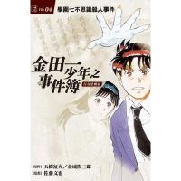 金田一少年之事件簿:復刻愛藏版(4)學園七不思議殺人事件(拆封不退) (Mandarin Chinese Comic Book)