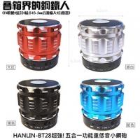 (HANLIN)[HANLIN-BT28] genuine - Observing feature bass small steel gun - Speaker sector Iron Man (FM + Bluetooth + card + Listen to audio input + self