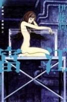 伊藤潤二愛藏版2:富江(下)拆封不退 (Mandarin Chinese Comic Book)