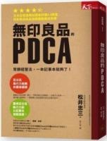 (天下雜誌)無印良品的PDCA:常勝經營法,一本筆記本就夠了!