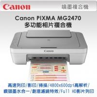 Canon PIXMA MG2470 multifunction photo copier