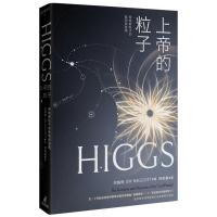 (貓頭鷹)上帝的粒子:希格斯粒子的發明與發現