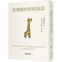 (早安財經)我想跟你好好說話:賴佩霞的六堂「非暴力溝通」入門課