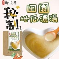 (UFOOD)UFOOD sweet potato soup powder 3 boxes set (300g/box)