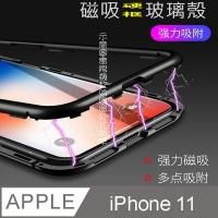 iPhone 11 Magneto 360 ° Magnetic Phone Case (Black)