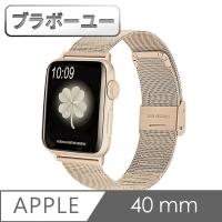 (百寶屋)? ? ? 一 ? 一 Apple Watch 40mm Stainless Steel Woven Buckle Strap (Retro Gold)