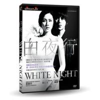 (勁藝)白夜行 DVD