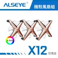 (ALSEYE)ALSEYE X12 A RGB Chassis Fan Set-Rose Gold White Fan Blade