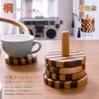 (桐趣)[Tongzi] Wenchuang wood made round coaster set 5 into
