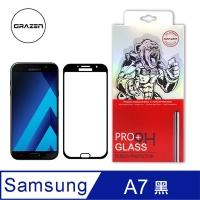 【格森GRAZEN】SAMSUNG A7 保護貼滿版(黑)鋼化玻璃