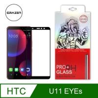 [Gerson GRAZEN] HTC U11 EYES protective paste full version (black) tempered glass