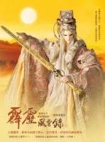 霹靂風雲錄:轟擎天下/轟霆劍海錄(劇情典藏書)拆封不退 (General Knowledge Book in Mandarin Chinese)