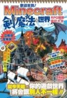 歡迎來到Minecraft劍與魔法的世界:RPG建築設計大全 (General Knowledge Book in Mandarin Chinese)