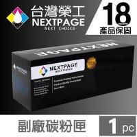 (NEXTPAGE)[Taiwan Ronggong] HP CC388A /88A Black Compatible Toner Cartridge