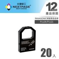 (NEXTPAGE)[Taiwan Ronggong] PANASONIC P1124/P1121 black compatible ribbon (1 set 20 in)