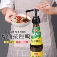 (【快樂家】油瓶醬料按壓器定量擠壓嘴(黑色)[Happy Home] Oil bottle sauce press quantitative squeeze nozzle (black)
