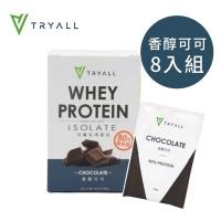 【台灣 TRYALL】全分離乳清蛋白 (8包/盒) 香醇可可