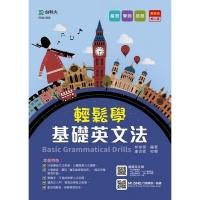(台科大(勁園))輕鬆學基礎英文法含解析(最新六版)附贈MOSME行動學習一點通