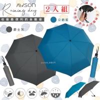 (2入)【日本AWSON歐森】大傘面自動傘/摺疊傘/雨傘/抗UV陽傘(AW-019)玻璃纖維傘骨
