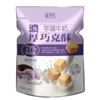 """""""Sheng Xiangzhen"""" Thick Taro Milk Chocolate Crisp 135g"""