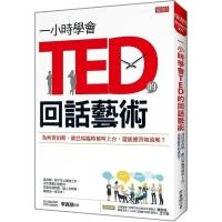 (大樂文化)一小時學會TED的回話藝術:為何賈伯斯、歐巴馬臨時被叫上台,還能應答如流呢?
