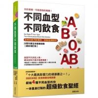 (晨星)不同血型不同飲食:你的蜜糖,可能是他的毒藥!20週年全球健康啟動(最新增訂版)