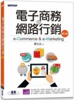(碁峰資訊)電子商務與網路行銷(第七版)