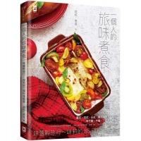 (野人)一個人的旅味煮食:味蕾輕旅行~咩莉的85道料理風景