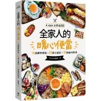 (悅知文化)全家人的暖心便當:56道經典便當╳83道主副菜╳32道縮時料理(二版)