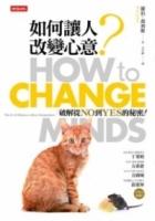 如何讓人改變心意?破解從NO到YES的秘密 (General Knowledge Book in Mandarin Chinese)